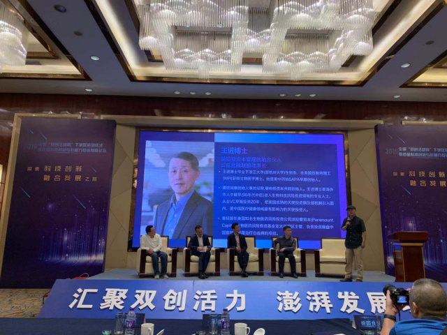 2019 - 06-06 Technology Innovation and Investment Summit